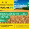 12-я международная агропромышленная выставка «Агросезон-2018»