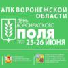 День Воронежского поля 25-26 июня 2021 г.